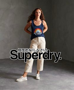 Superdry catalogue ( 16 days left )